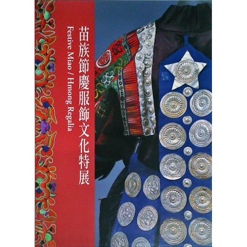苗族節慶服飾文化特展