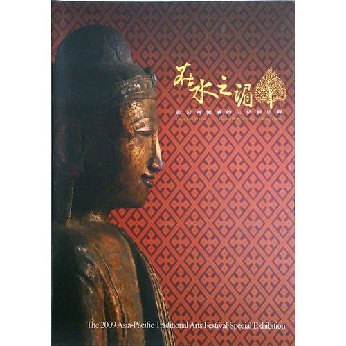 2009亞太傳統藝術節特展-在水之湄