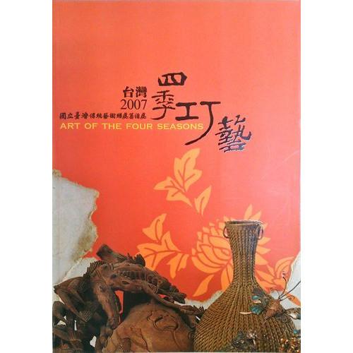 2007台灣四季巧藝(英文合輯)