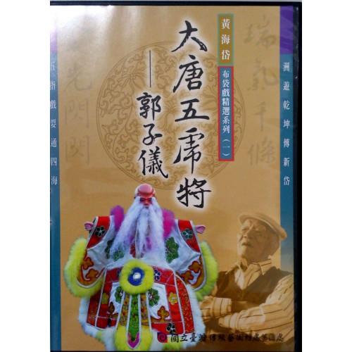 黃海岱布袋戲精選DVD(01)大唐五虎將-郭子儀