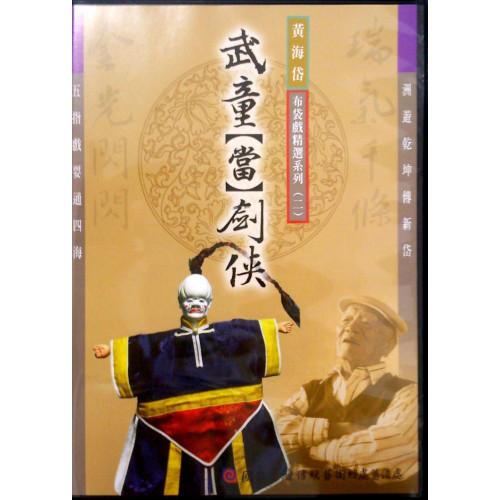 黃海岱布袋戲精選DVD(02)武童【當】劍俠