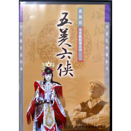 黃海岱布袋戲精選DVD(03)五美六俠