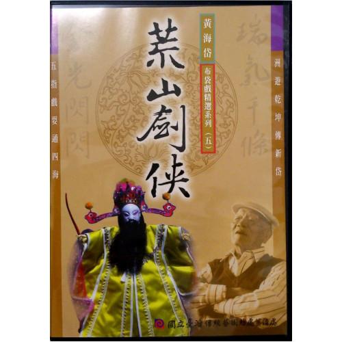 黃海岱布袋戲精選DVD(05)荒山劍俠
