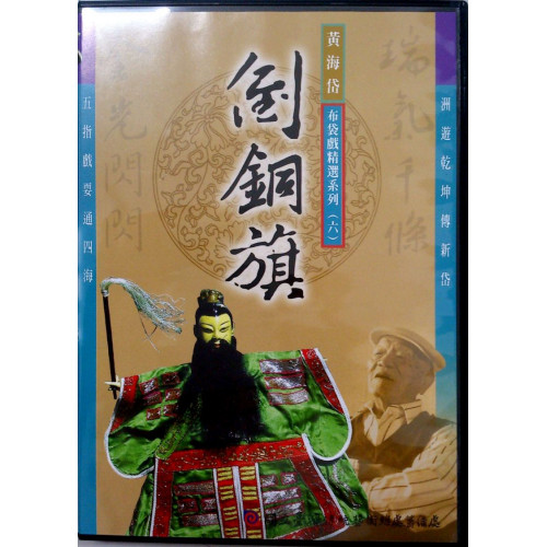 黃海岱布袋戲精選DVD(06)倒銅旗