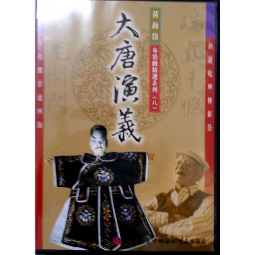 黃海岱布袋戲精選DVD(08)大唐演義