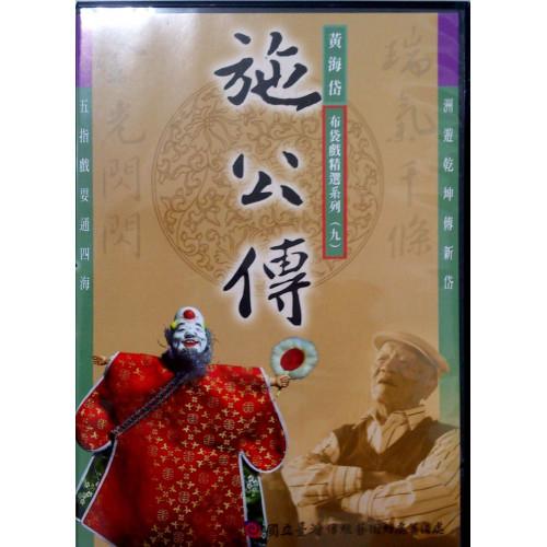 黃海岱布袋戲精選DVD(09)施公傳