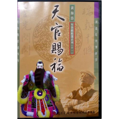 黃海岱布袋戲精選DVD(11)天官賜福