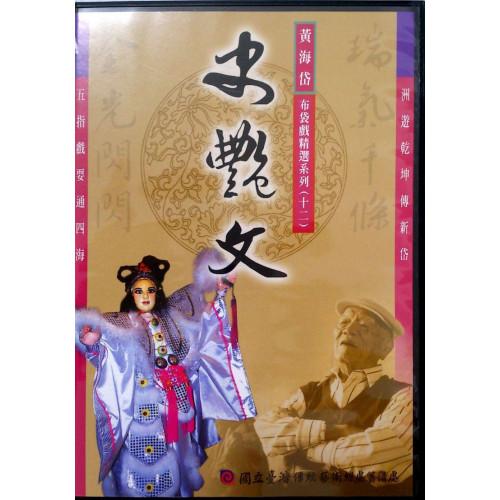 黃海岱布袋戲精選DVD(12)史艷文