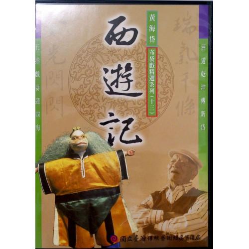 黃海岱布袋戲精選DVD(13)西遊記