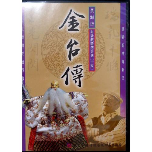 黃海岱布袋戲精選DVD(14)金台傳