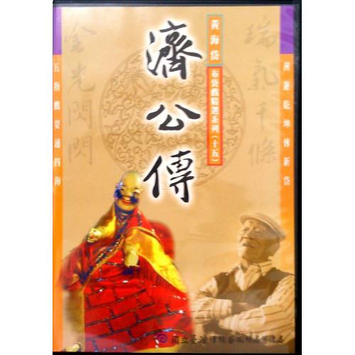 黃海岱布袋戲精選DVD(15)濟公傳