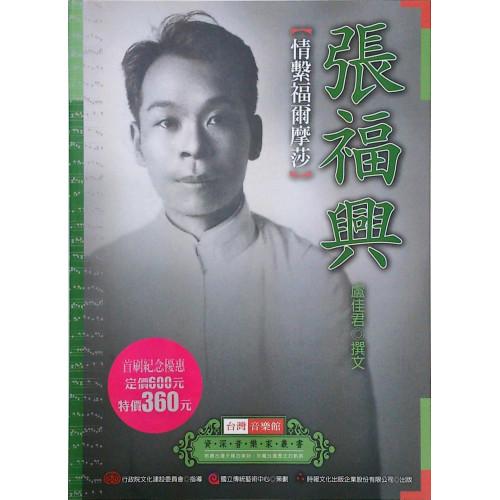 台灣音樂館-資深音樂家叢書21張福興﹝情繫福爾摩莎﹞