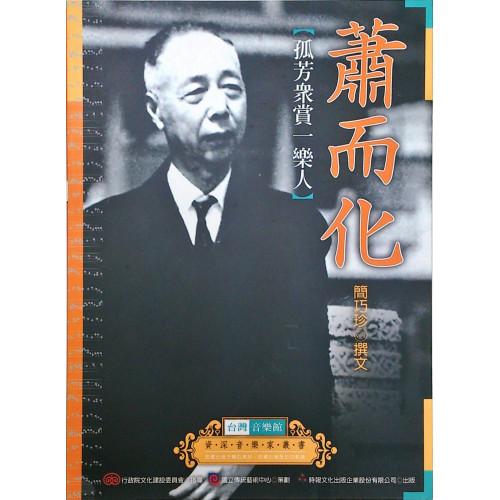 台灣音樂館-資深音樂家叢書22蕭而化﹝孤芳衆賞一樂人﹞