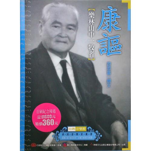台灣音樂館-資深音樂家叢書26康謳﹝樂林山中一牧者﹞