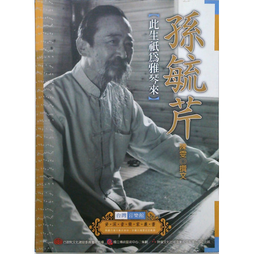 台灣音樂館-資深音樂家叢書27孫毓芹﹝此生祇為雅琴來﹞