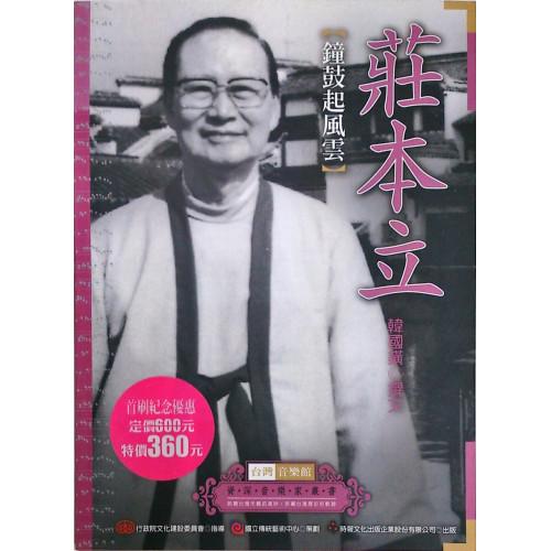 台灣音樂館-資深音樂家叢書29莊本立﹝鐘鼓起風雲﹞