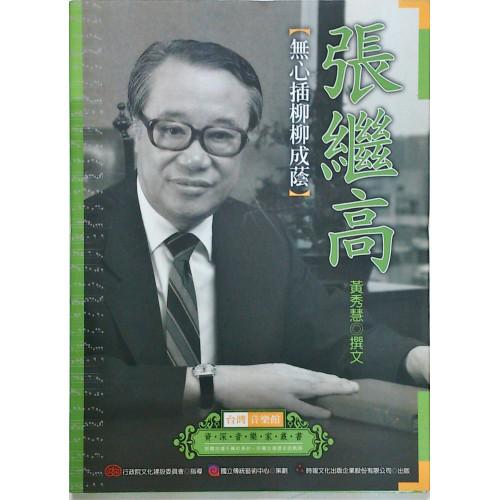 台灣音樂館-資深音樂家叢書30張繼高﹝無心插柳柳成蔭﹞