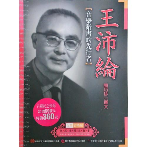 台灣音樂館-資深音樂家叢書31王沛綸﹝音樂辭書的先行者﹞