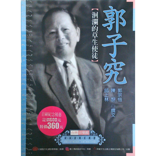 台灣音樂館-資深音樂家叢書33郭子究﹝洄瀾的草生使徒﹞