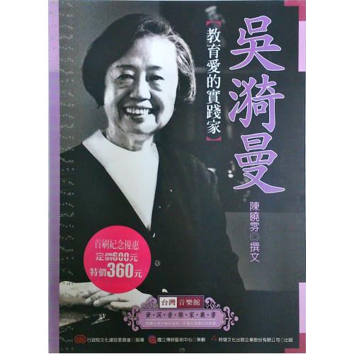 台灣音樂館-資深音樂家叢書35吳漪曼﹝教育愛的實踐家﹞