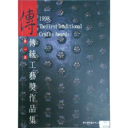 第一屆傳統工藝獎作品集