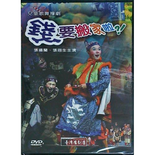 錢要搬家啦?!─兒童歌舞豫劇DVD