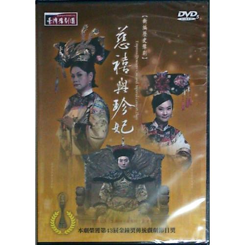 慈禧與珍妃─新編歷史豫劇DVD