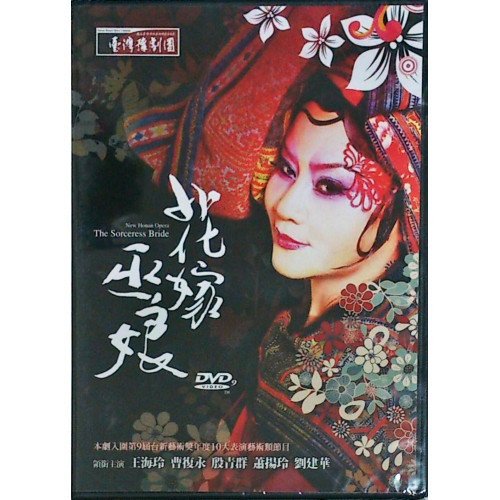 花嫁巫娘(中英文字幕)DVD