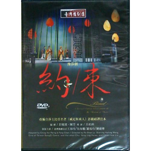 約/束─豫莎劇(改編自莎士比亞名著《威尼斯商人》)DVD