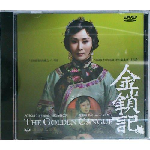 金鎖記DVD
