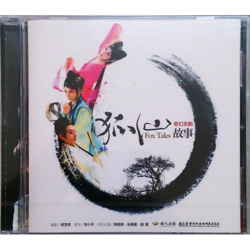 狐仙故事DVD