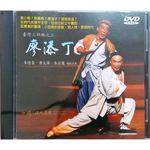 廖添丁DVD