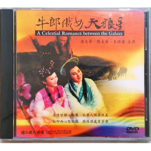 牛郎織女天狼星DVD