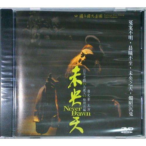 未央天DVD