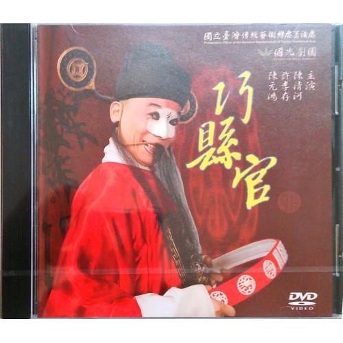 巧縣官DVD