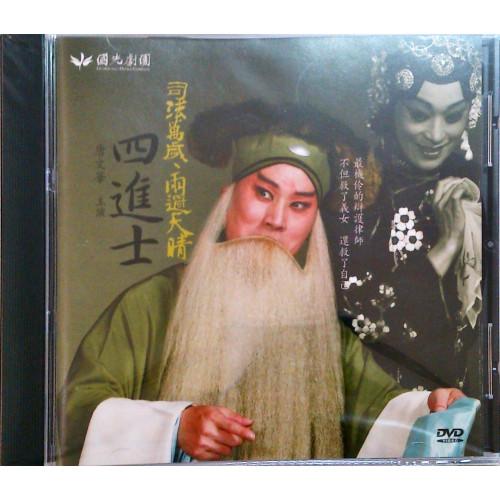 四進士DVD