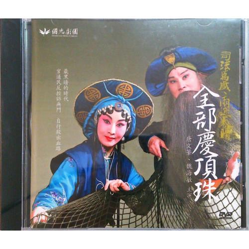 慶頂珠DVD