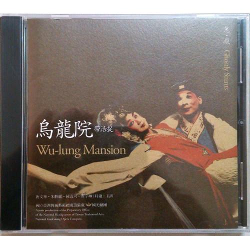 烏龍院(帶活捉)DVD
