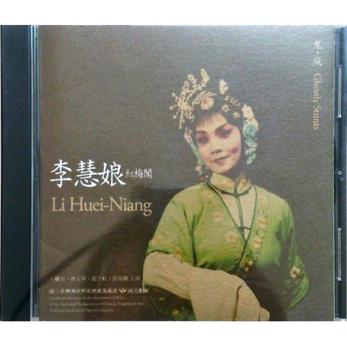 李慧娘(紅梅閣)DVD