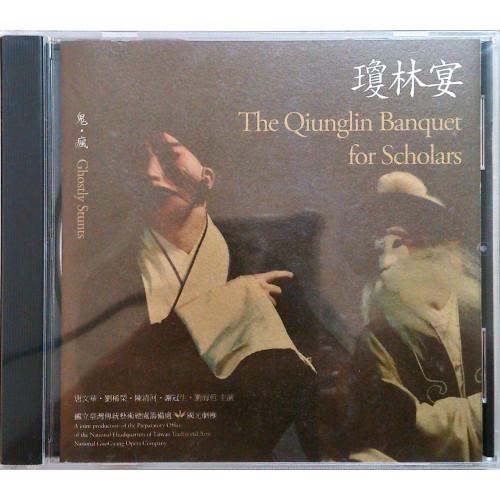 瓊林宴DVD