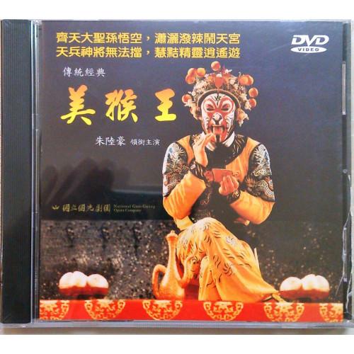 傳統經典-美猴王DVD