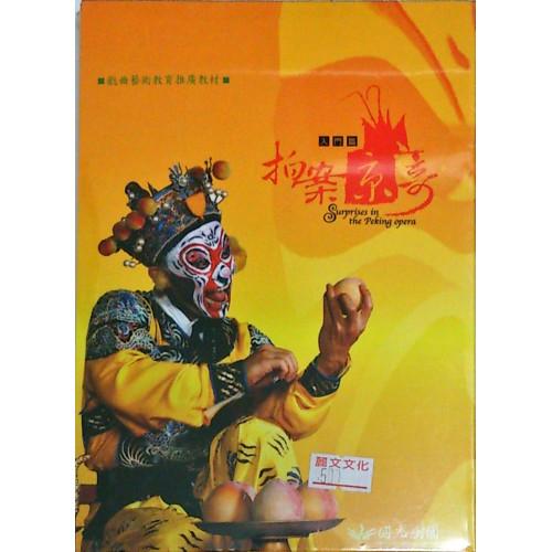 拍案京奇入門篇(一書一DVD)