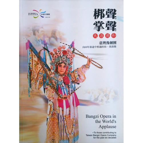 梆聲掌聲天涯共和─台灣豫劇團向60年旅途中相遇的你我致敬