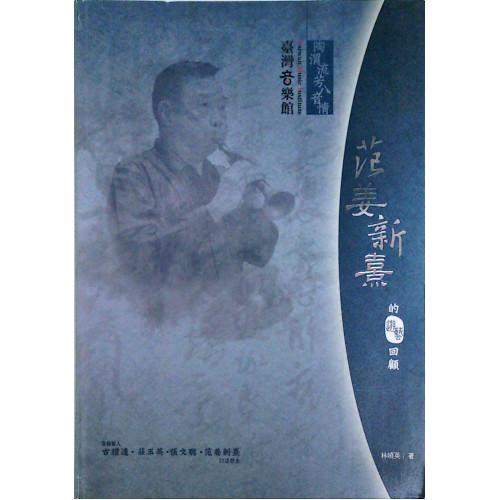 陶渭流芳八音情:范姜新熹的遊藝回顧