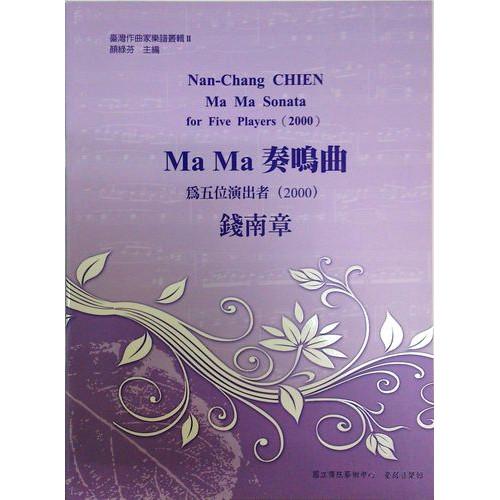 MaMa奏鳴曲:台灣作曲家樂譜叢集II