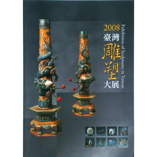 2008台灣雕塑大展