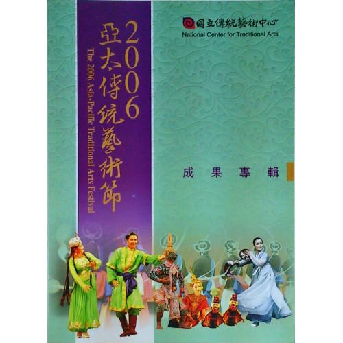 2006亞太傳統藝術節成果專輯