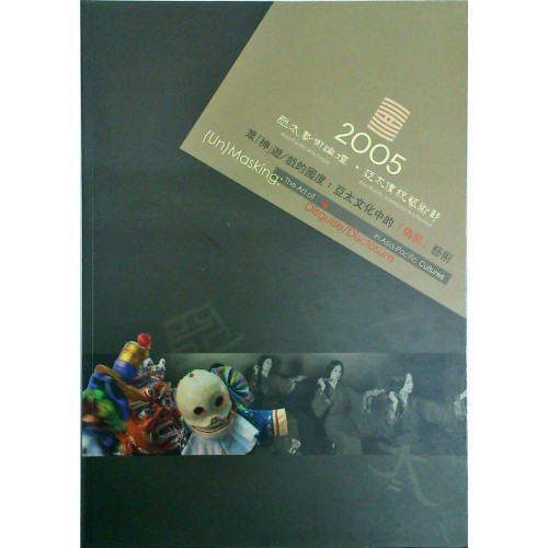 眾「神」遊/戲的國度:亞太文化中的「偽裝」藝術-2005亞太傳統藝術節