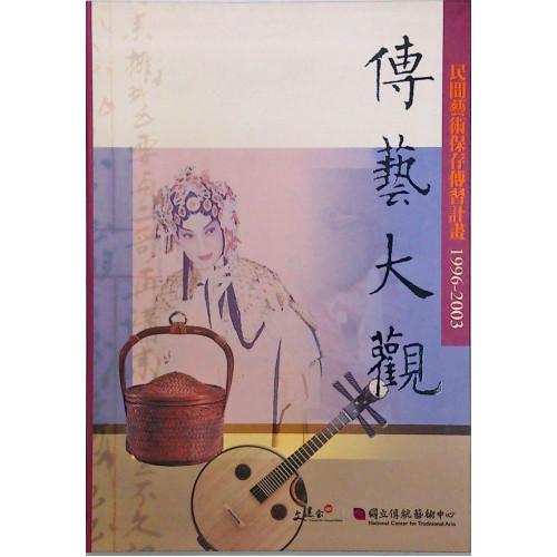 傳藝大觀:民間藝術保存傳習計畫1996-2003