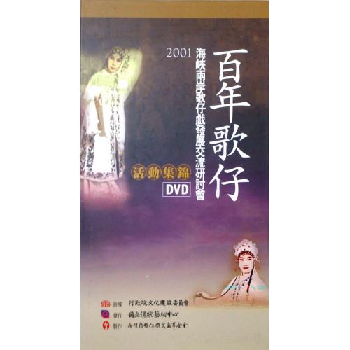 百年歌仔DVD:2001海峽兩岸歌仔戲發展交流研討會《活動集錦》(5片DVD)
